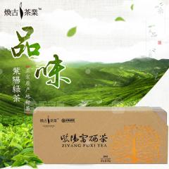 安康紫阳焕古茶叶见素绿茶160g条形盒装