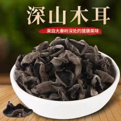 陕南特产秦岭黑木耳肉厚无根农家干货100g